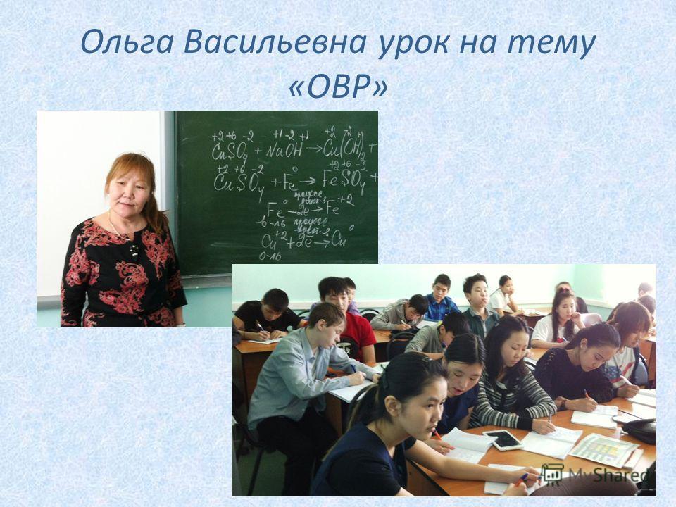 Ольга Васильевна урок на тему «ОВР»
