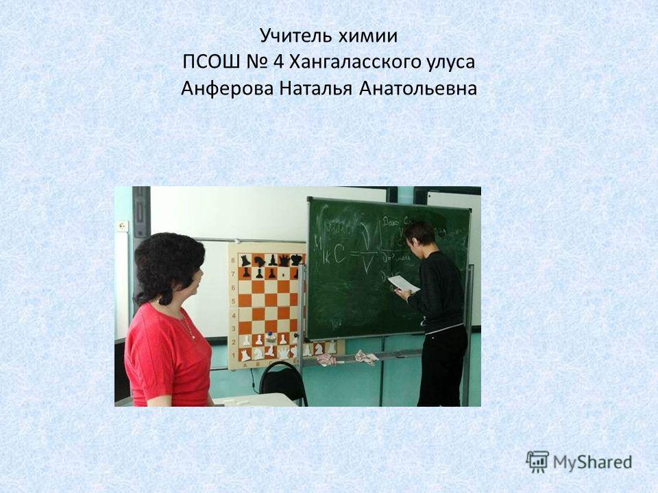Учитель химии ПСОШ 4 Хангаласского улуса Анферова Наталья Анатольевна