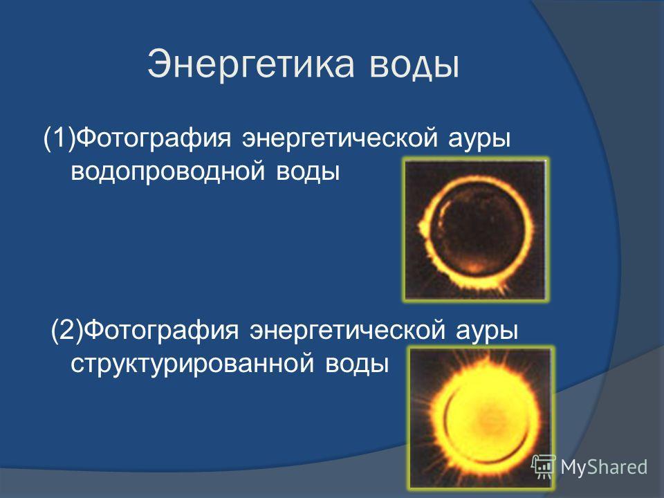 Энергетика воды (1)Фотография энергетической ауры водопроводной воды (2)Фотография энергетической ауры структурированнной воды