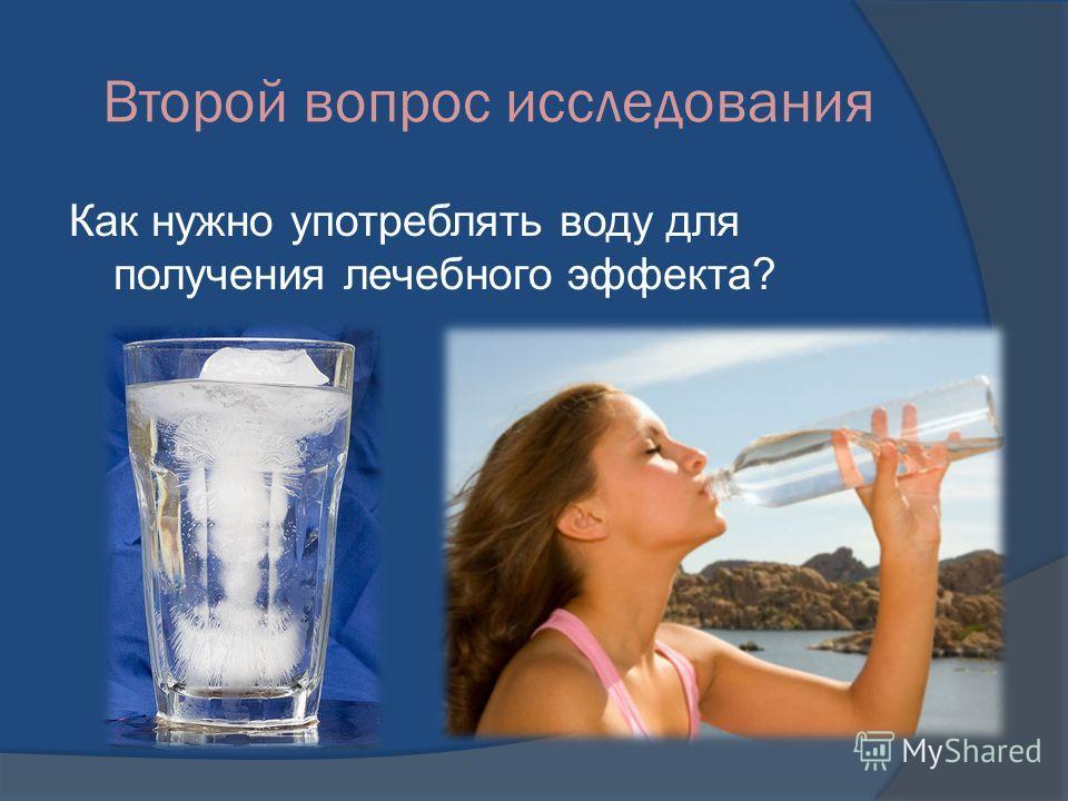 Второй вопрос исследования Как нужно употреблять воду для получения лечебного эффекта?