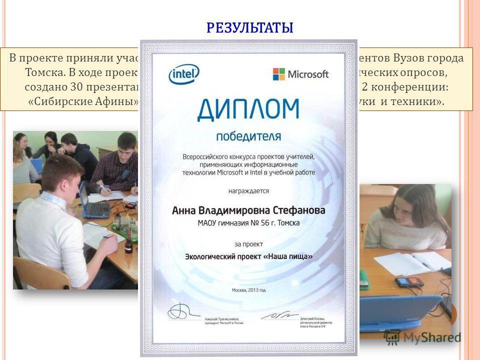 РЕЗУЛЬТАТЫ В проекте приняли участие более 100 учеников школ и 15 студентов Вузов города Томска. В ходе проекта было проведено несколько социологических опросов, создано 30 презентаций, 9 проектов школьников, проведены 2 конференции: «Сибирские Афины