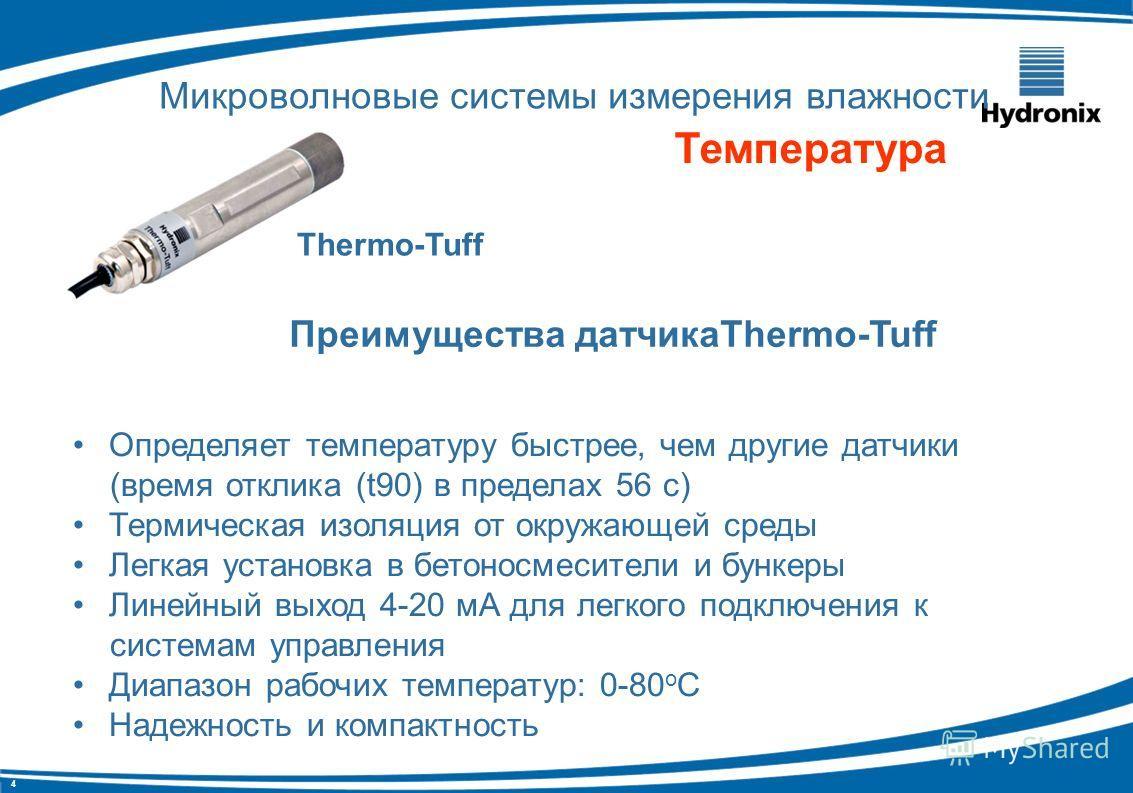 4 Микроволновые системы измерения влажности Температура Thermo-Tuff Преимущества датчикаThermo-Tuff Определяет температуру быстрее, чем другие датчики (время отклика (t90) в пределах 56 с) Термическая изоляция от окружающей среды Легкая установка в б