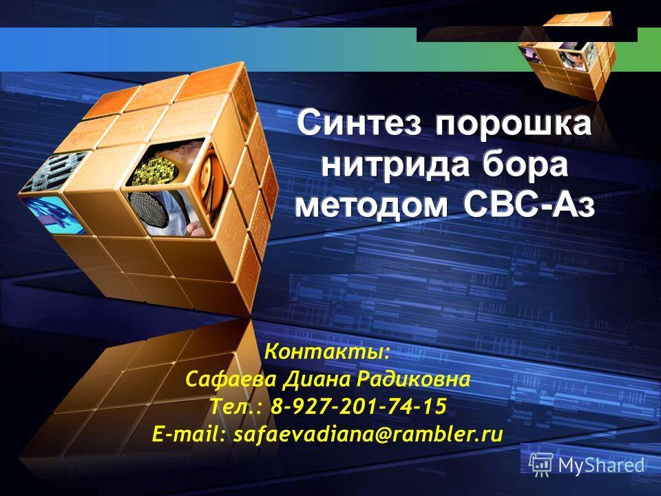Образец подзаголовка LOGO Add your company slogan Контакты: Сафаева Диана Радиковна Тел.: 8-927-201-74-15 E-mail: safaevadiana@rambler.ru