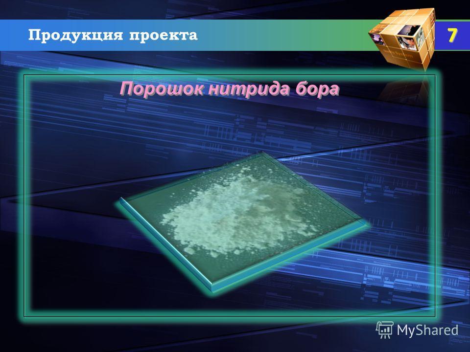 Продукция проекта Порошок нитрида бора 7