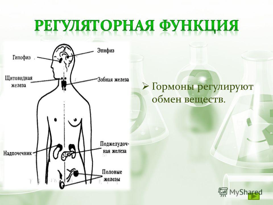 Гормоны регулируют обмен веществ.