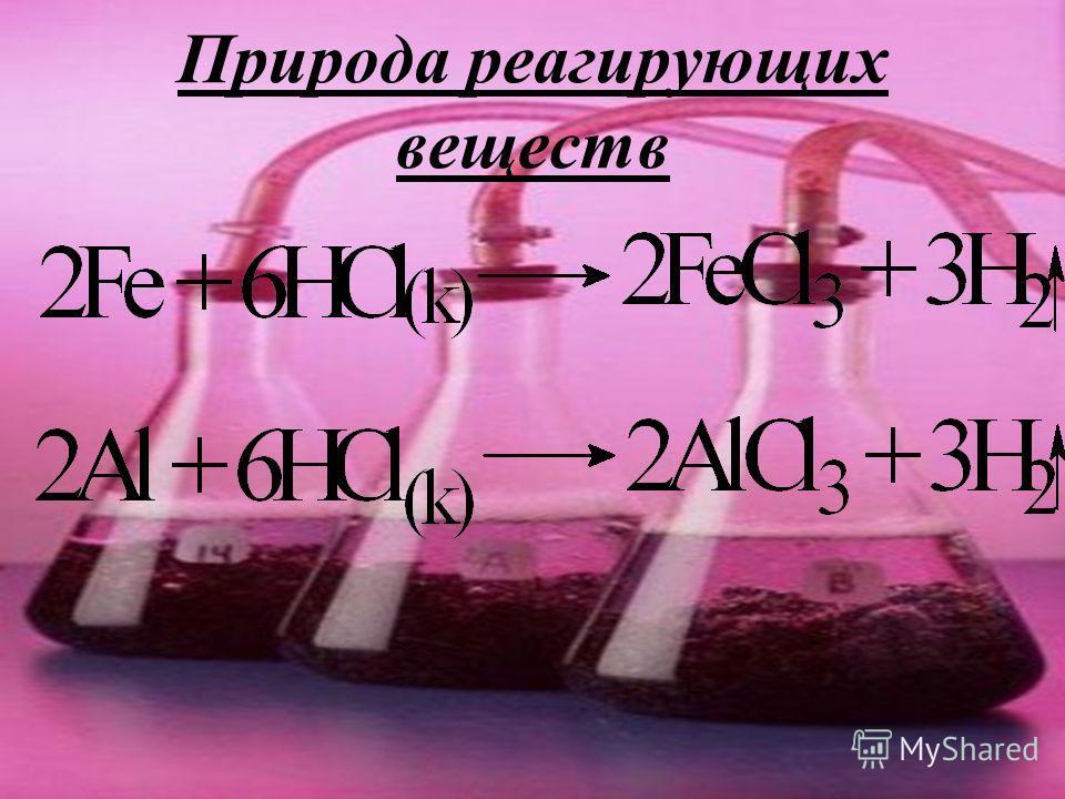Природа реагирующих веществ