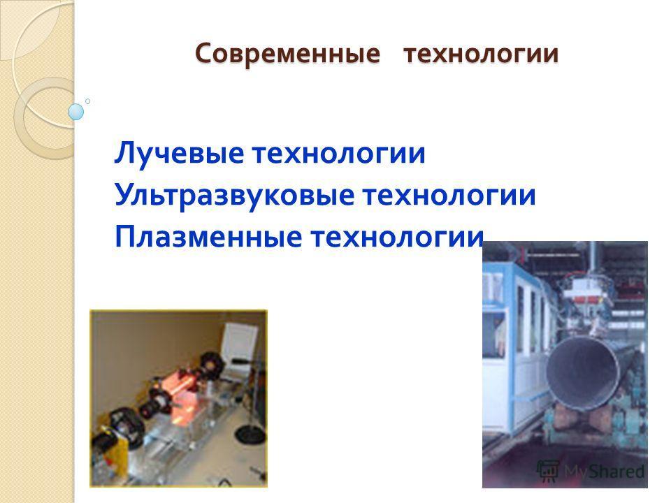 Современные технологии Лучевые технологии Ультразвуковые технологии Плазменные технологии