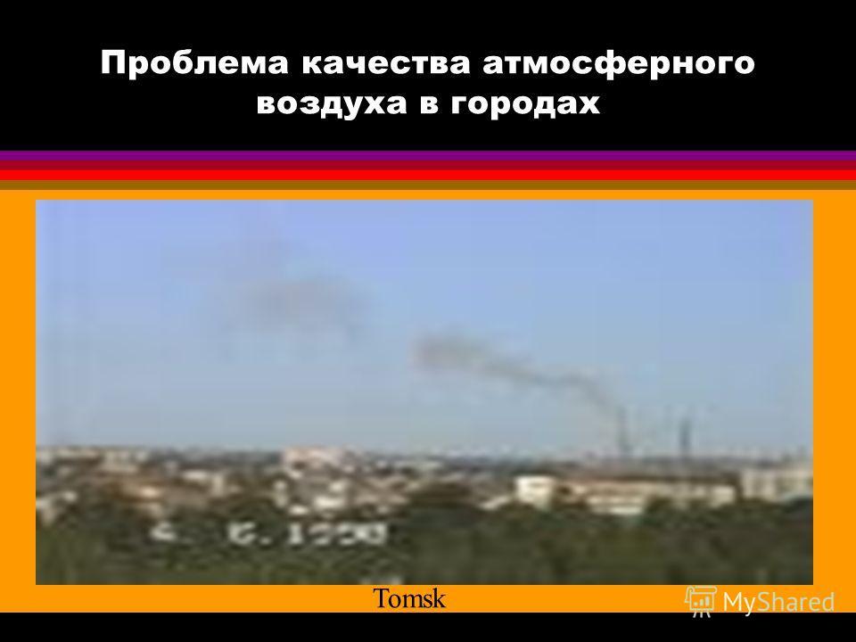 Проблема качества атмосферного воздуха в городах Tomsk