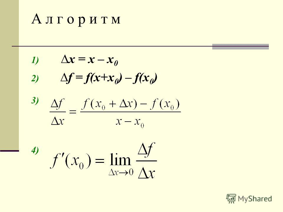 А л г о р и т м 1) x = x – x 0 2) f = f(x+x 0 ) – f(x 0 ) 3) 4)
