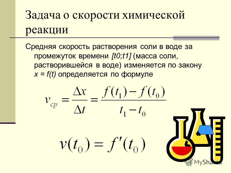 Задача о скорости химической реакции Средняя скорость растворения соли в воде за промежуток времени [t0;t1] (масса соли, растворившейся в воде) изменяется по закону х = f(t) определяется по формуле