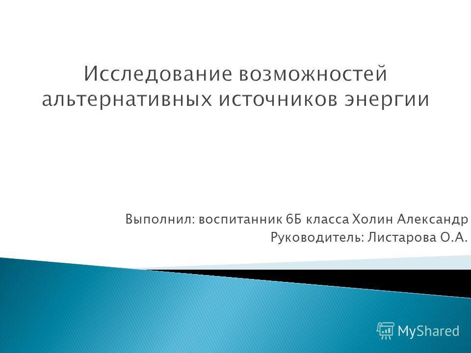 Выполнил: воспитанник 6Б класса Холин Александр Руководитель: Листарова О.А.