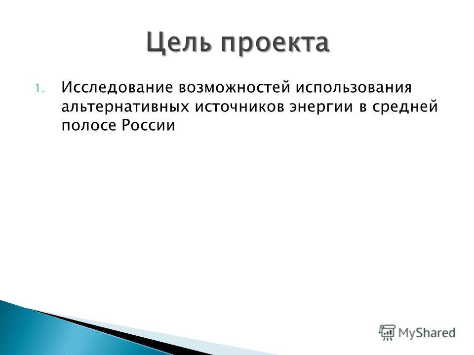 1. Исследование возможностей использования альтернативных источников энергии в средней полосе России