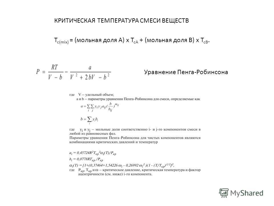 T c(mix) = (мольная доля A) x T cA + (мольная доля B) x T cB. Уравнение Пенга-Робинсона КРИТИЧЕСКАЯ ТЕМПЕРАТУРА СМЕСИ ВЕЩЕСТВ