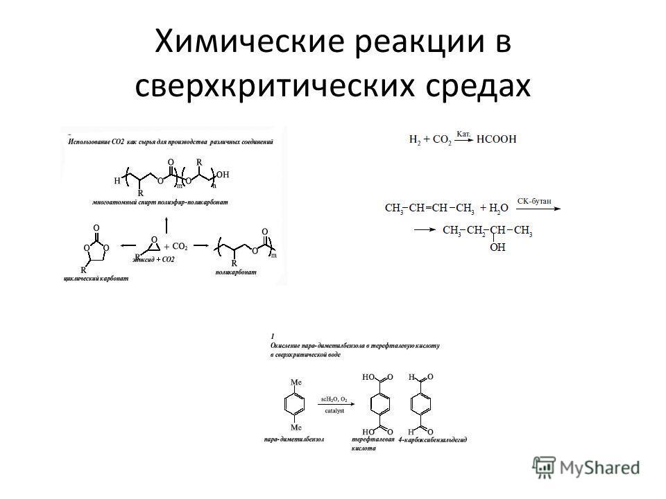 Химические реакции в сверхкритических средах
