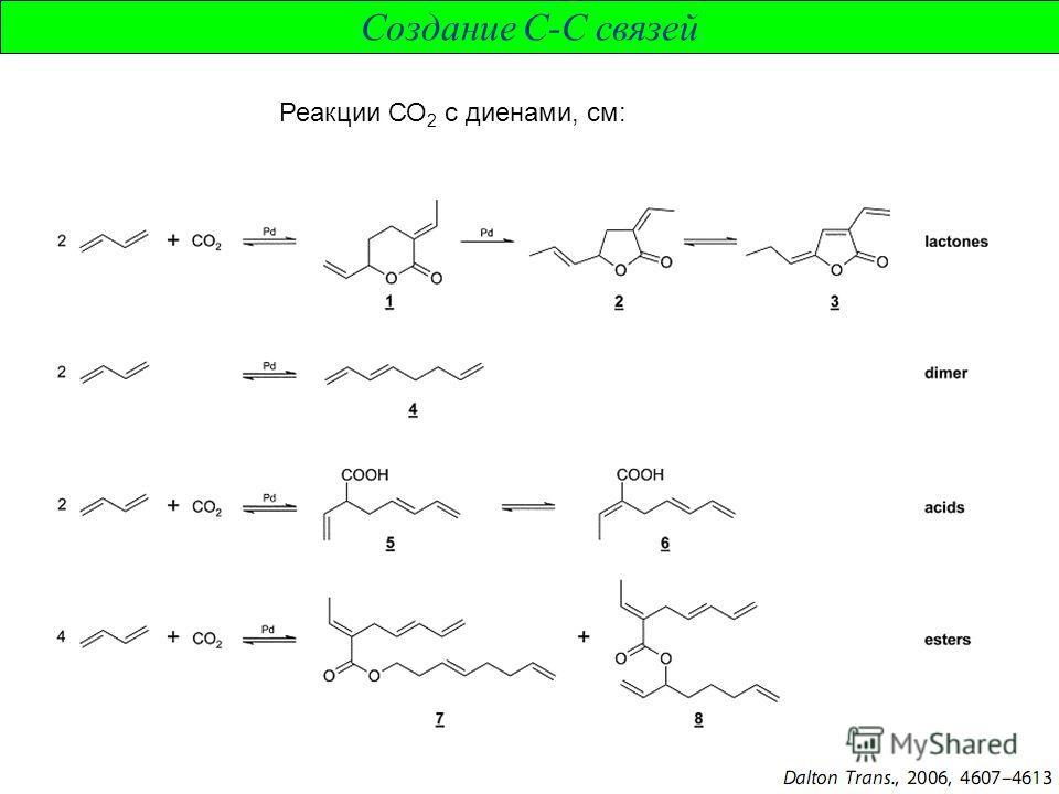 Реакции СО 2 с диенами, см: Создание С-С связей
