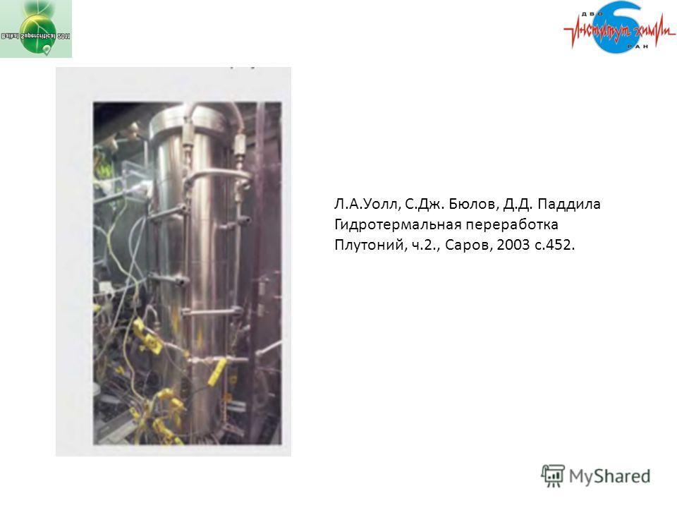 Л.А.Уолл, С.Дж. Бюлов, Д.Д. Паддила Гидротермальная переработка Плутоний, ч.2., Саров, 2003 с.452.