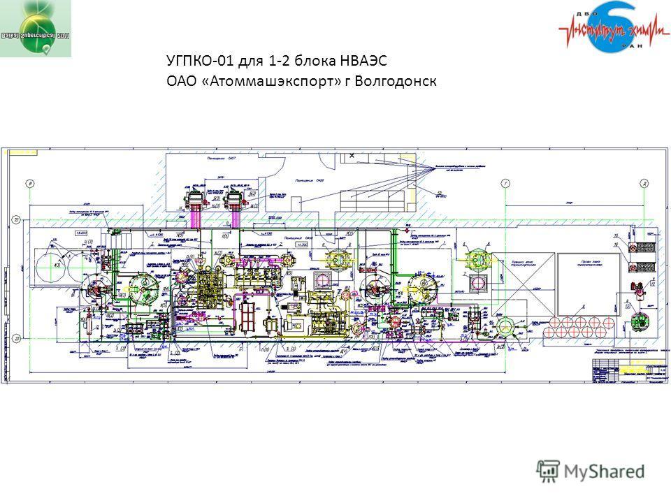УГПКО-01 для 1-2 блока НВАЭС ОАО «Атоммашэкспорт» г Волгодонск