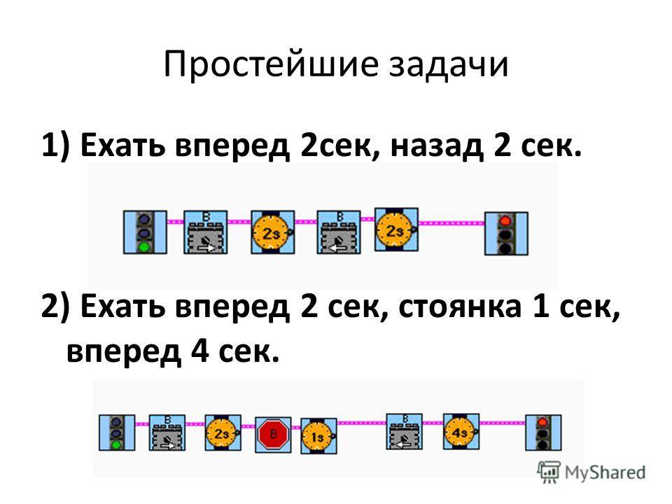 Простейшие задачи 1) Ехать вперед 2 сек, назад 2 сек. 2) Ехать вперед 2 сек, стоянка 1 сек, вперед 4 сек.