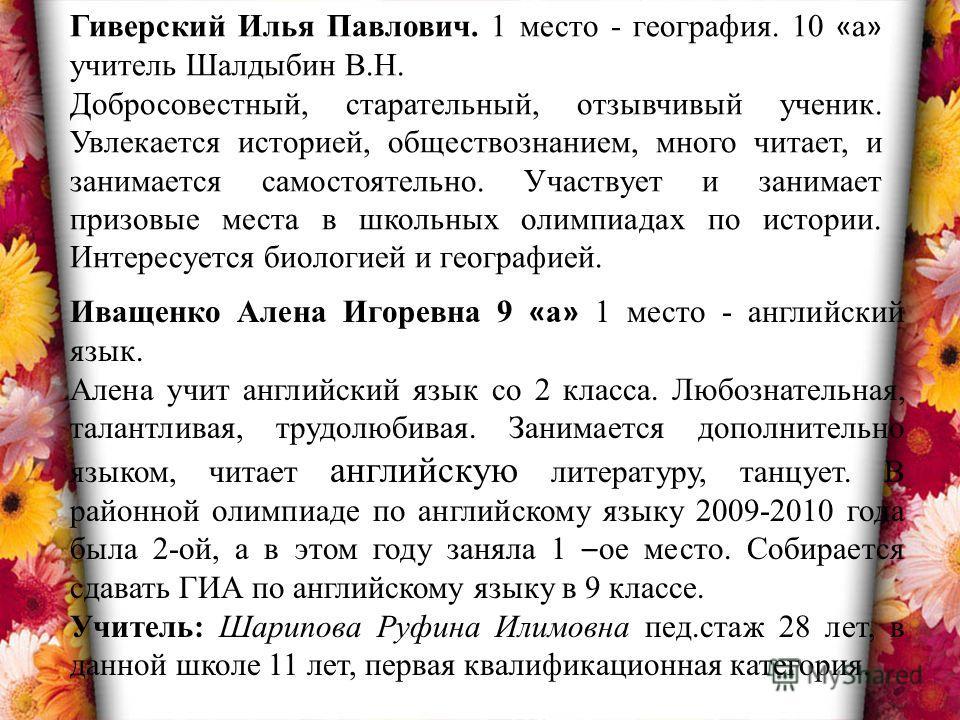 Иващенко Алена Игоревна 9 « а » 1 место - английский язык. Алена учит английский язык со 2 класса. Любознательная, талантливая, трудолюбивая. Занимается дополнительно языком, читает английскую литературу, танцует. В районной олимпиаде по английскому