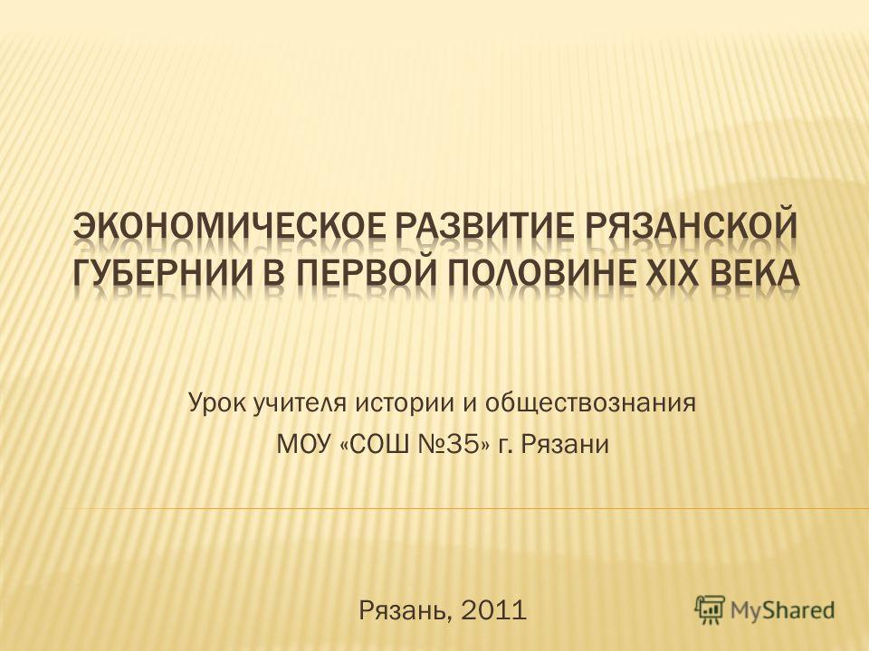 Урок учителя истории и обществознания МОУ «СОШ 35» г. Рязани Рязань, 2011