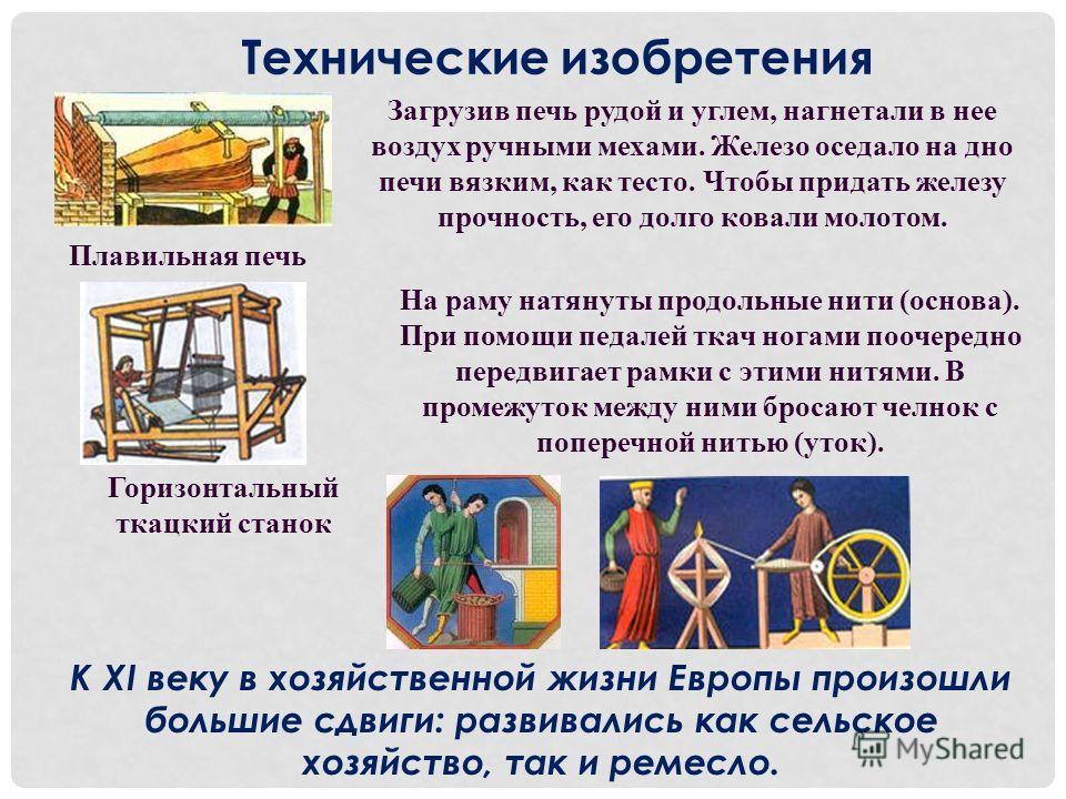Соха Колесный плуг Колесный плуг имеет нож, надрезающий почву сверху, железный лемех, подрезающий ее снизу, отвальную доску, отодвигающую поднятую землю, колесный передок. Сравните колесный плуг с сохой. Какое значение имело применение колесного плуг