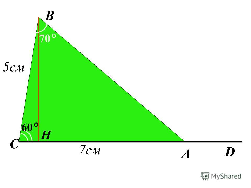 А D C H 60 ° B 70 ° 5 см 7 см