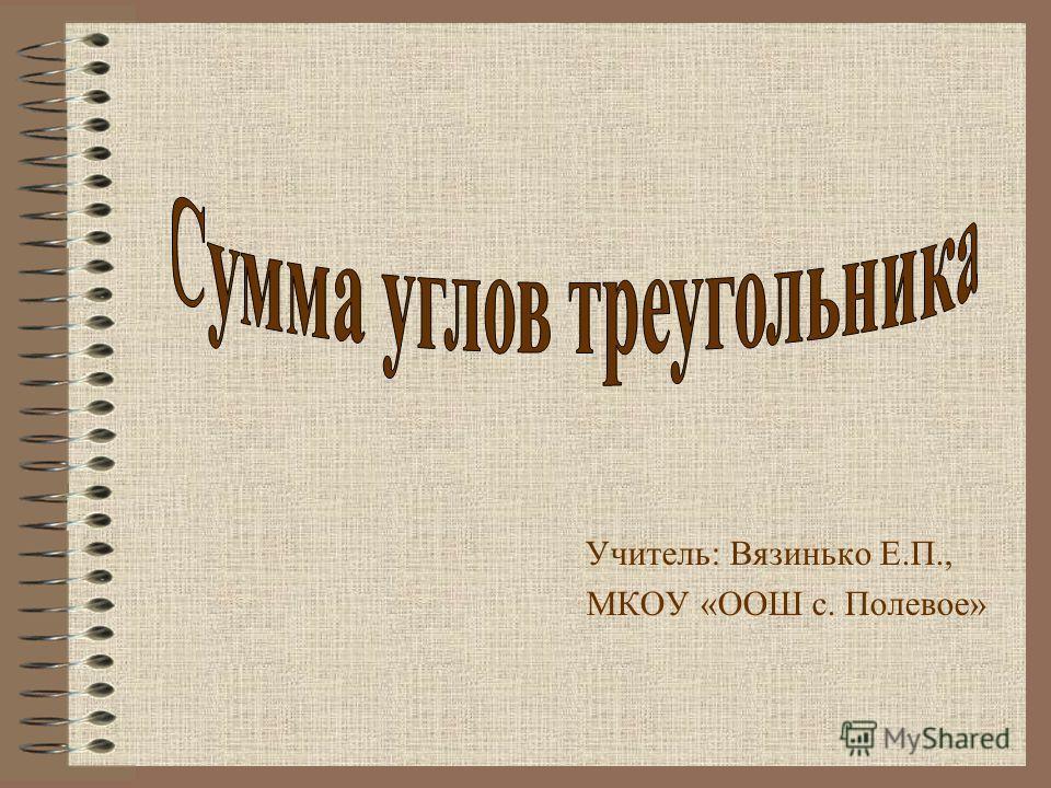 Учитель: Вязинько Е.П., МКОУ «ООШ с. Полевое»
