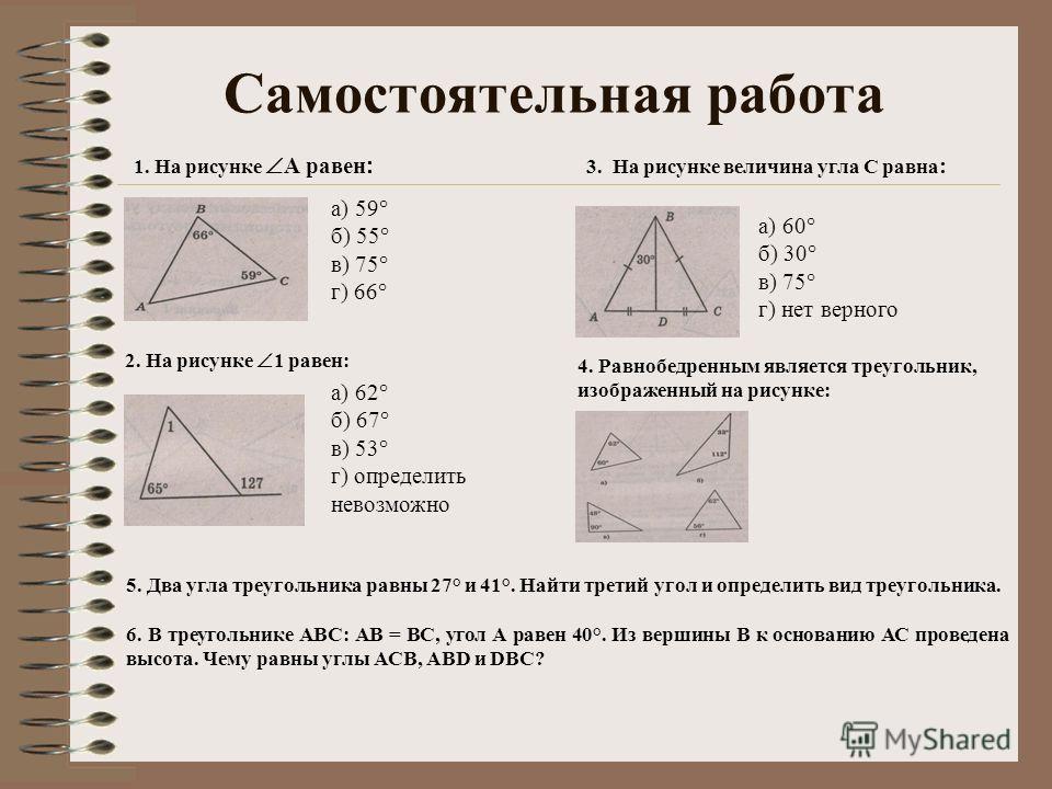 Самостоятельная работа 1. На рисунке А равен : а) 59° б) 55° в) 75° г) 66° 2. На рисунке 1 равен: а) 62° б) 67° в) 53° г) определить невозможно 3. На рисунке величина угла С равна : а) 60° б) 30° в) 75° г) нет верного 4. Равнобедренным является треуг