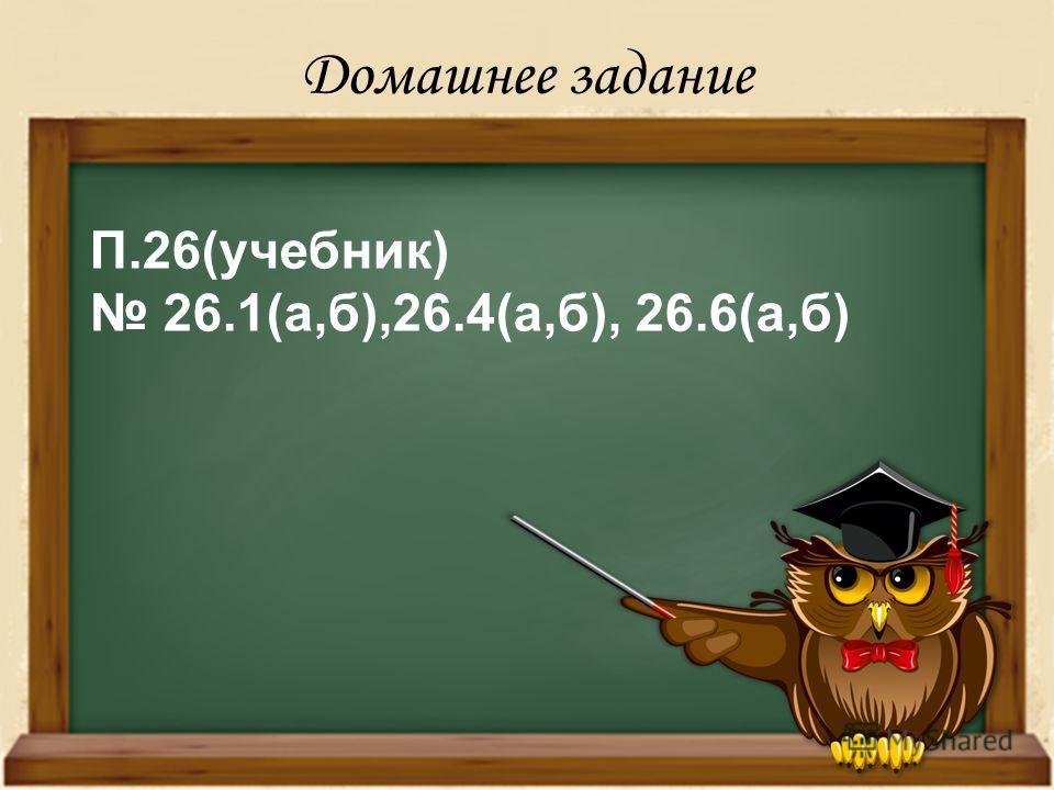 Домашнее задание П.26(учебник) 26.1(а,б),26.4(а,б), 26.6(а,б)