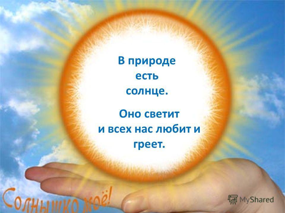 FokinaLida.75@mail.ru В природе есть солнце. Оно светит и всех нас любит и греет.
