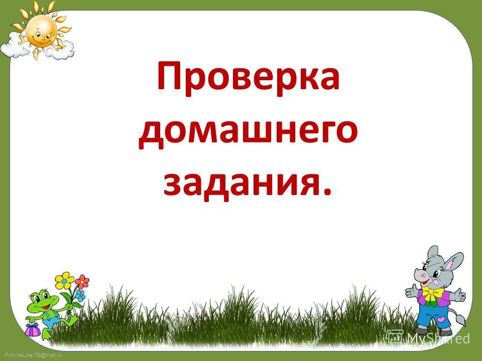 FokinaLida.75@mail.ru Проверка домашнего задания.