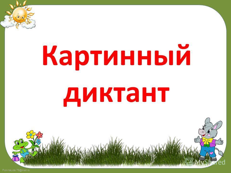 FokinaLida.75@mail.ru Картинный диктант