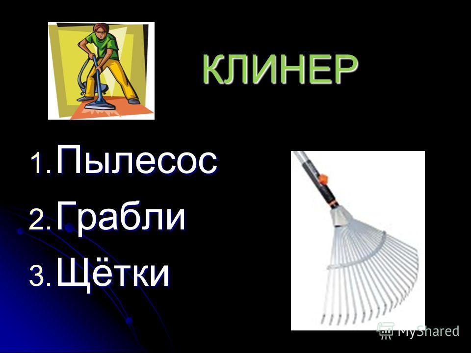 БИОНИК БИОНИК 1. Пробирки 2. Компьютер 3. Кисть