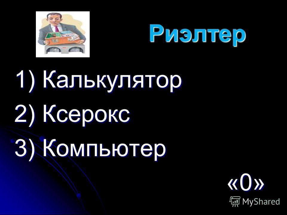 КЛИНЕР КЛИНЕР 1. Пылесос 2. Грабли 3. Щётки