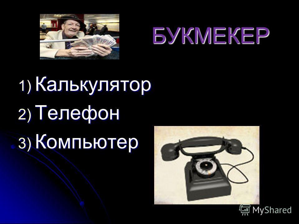 Риэлтер Риэлтер 1) Калькулятор 2) Ксерокс 3) Компьютер «0» «0»