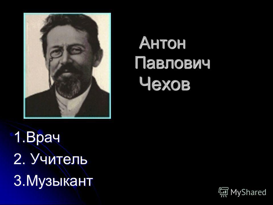 Николай Михайлович Карамзин Николай Михайлович Карамзин 1. Врач 2. Репортёр 3. Писатель