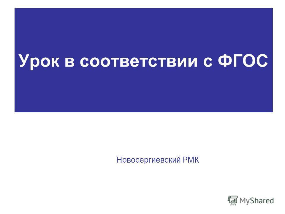 Урок в соответствии с ФГОС Новосергиевский РМК