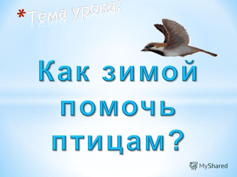 Покормите птиц зимой Пусть со всех концов К вам слетятся, как домой, Стайки на крыльцо!