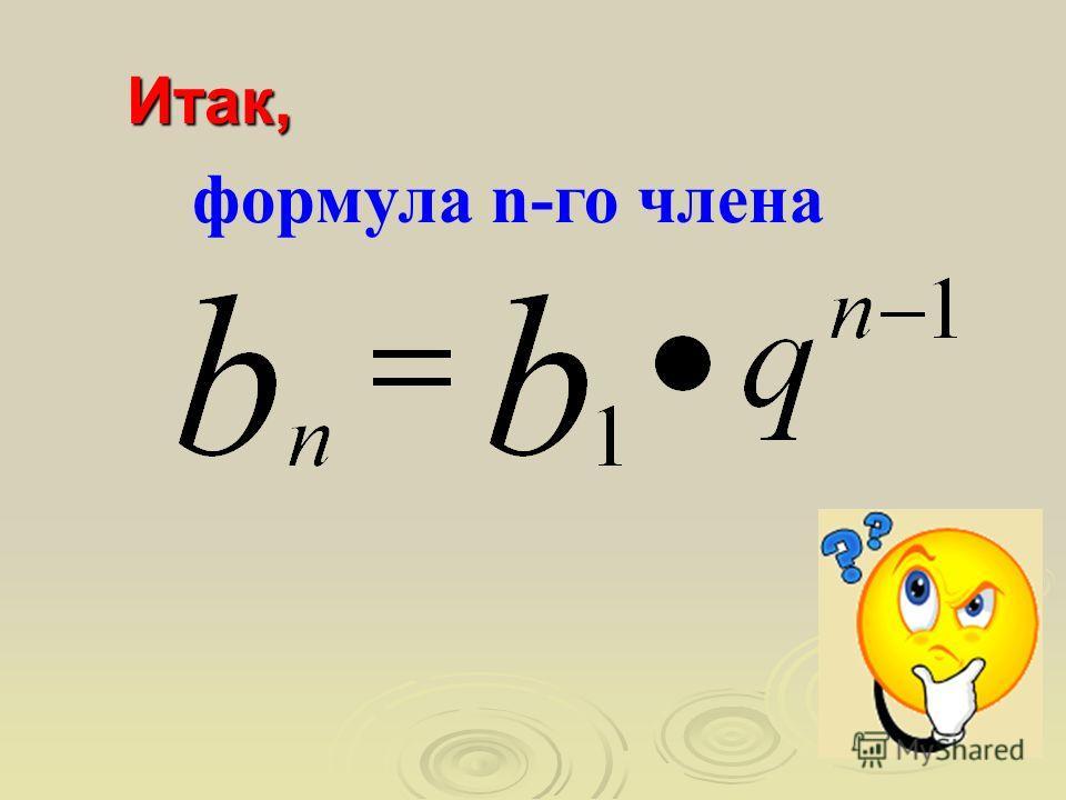 Итак, формула n-го члена