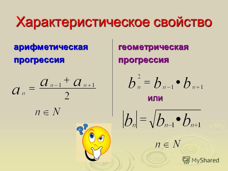 Характеристическое свойство арифметическая прогрессия геометрическая прогрессия или или