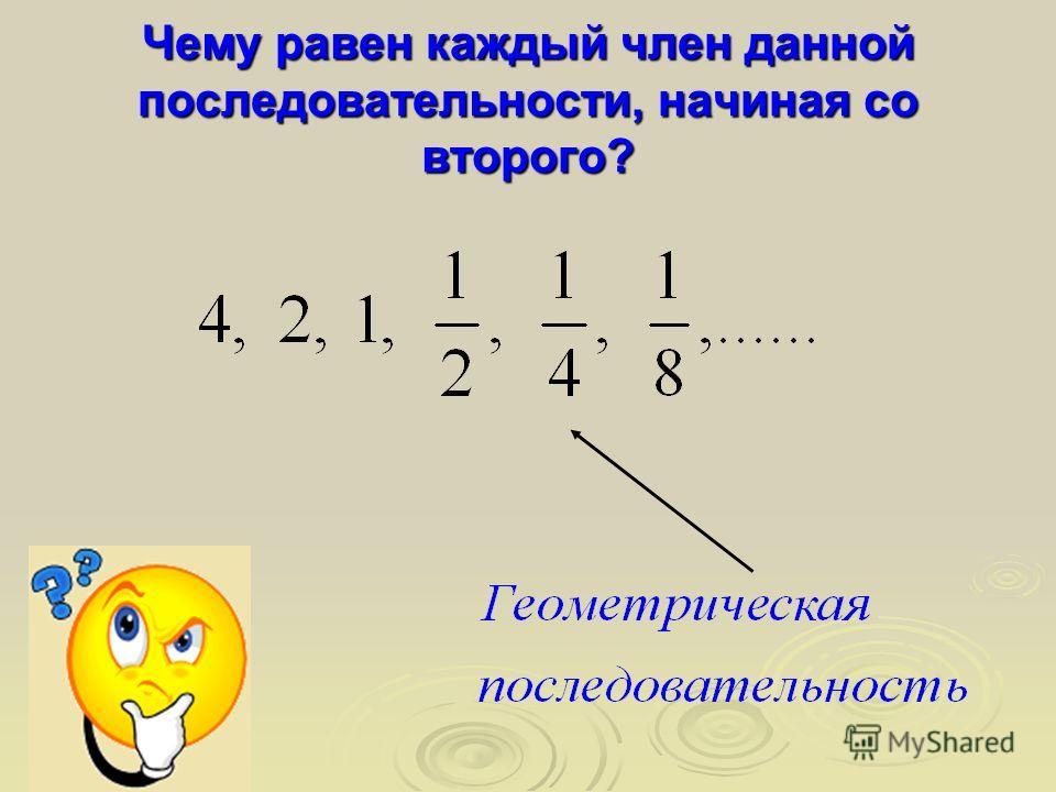 Чему равен каждый член данной последовательности, начиная со второго?