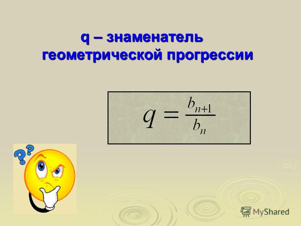 q – знаменатель геометрической прогрессии