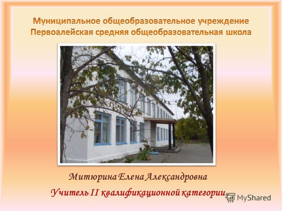 Митюрина Елена Александровна Учитель II квалификационной категории