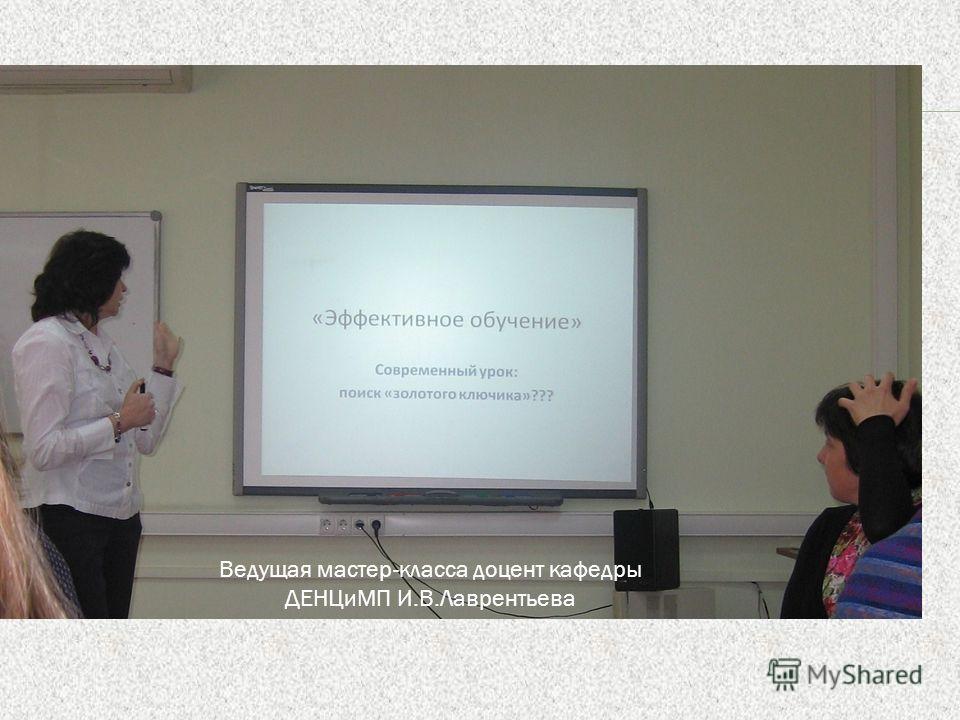 Ведущая мастер-класса доцент кафедры ДЕНЦиМП И.В.Лаврентьева