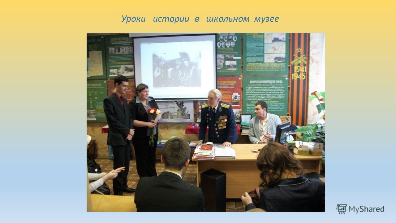 Уроки истории в школьном музее