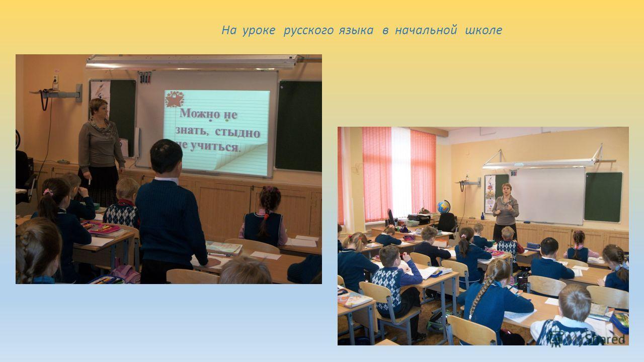На уроке русского языка в начальной школе