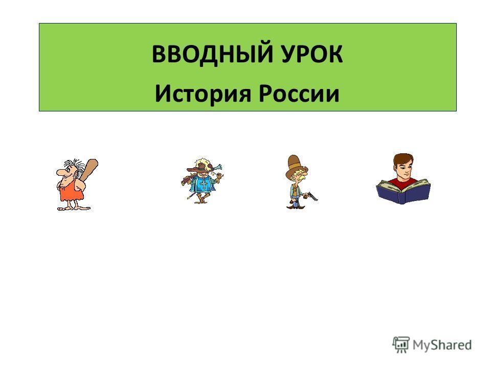 ВВОДНЫЙ УРОК История России