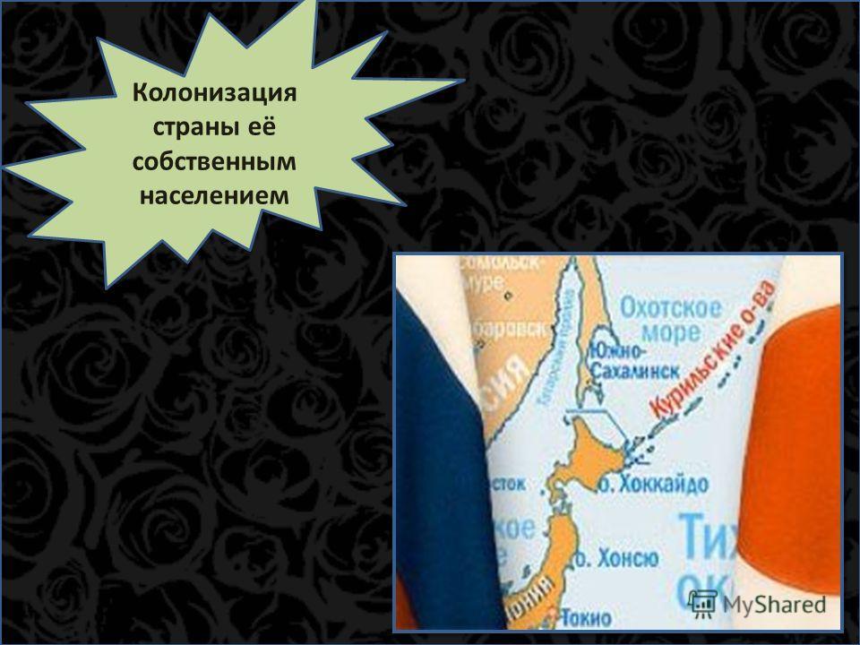Колонизация страны её собственным населением