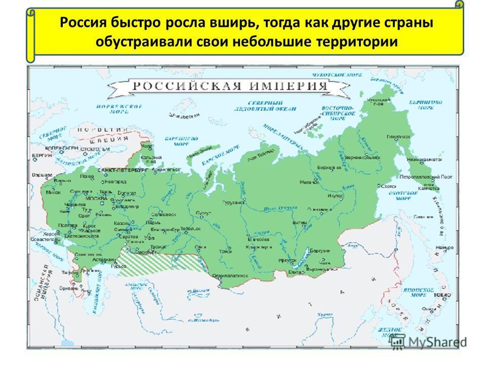 Россия быстро росла вширь, тогда как другие страны обустраивали свои небольшие территории