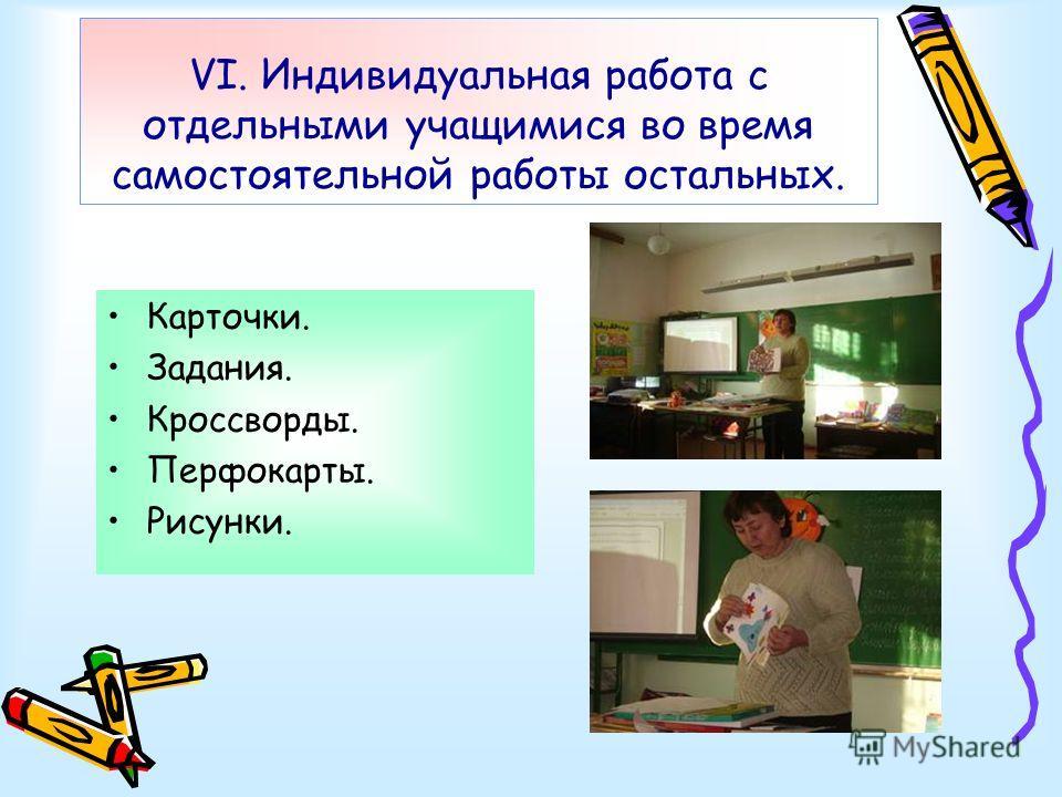 VI. Индивидуальная работа с отдельными учащимися во время самостоятельной работы остальных. Карточки. Задания. Кроссворды. Перфокарты. Рисунки.